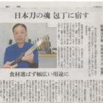 朝日新聞の関兼次に関する記事 2018年11月14日(水)朝刊
