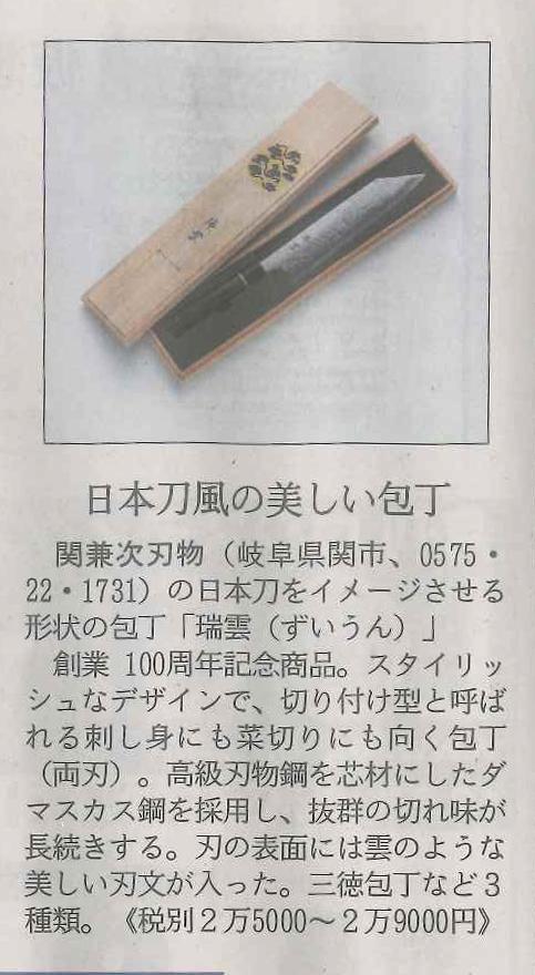 日経流通新聞の記事